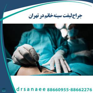 جراح لیفت سینه خانم در تهران