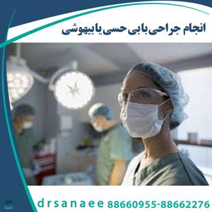 انجام جراحی با بی حسی یا بیهوشی