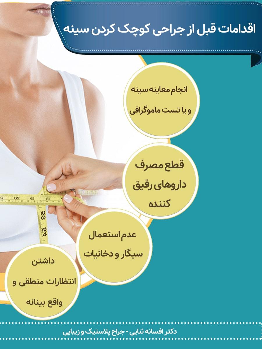 اقدامات قبل از جراحی کوچک کردن سینه